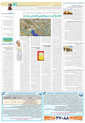 قدس.pdf - صفحه 3
