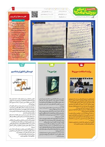 Vij-Beytolmoghadas-No-60.pdf - صفحه 8