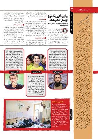 مثبت-روایت-شماره-دو-جدید.pdf - صفحه 2
