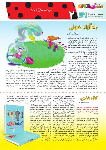 Vij-Kafshdoozak-No.62-new.pdf - صفحه 2