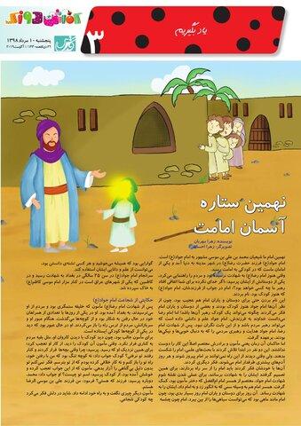 Vij-Kafshdoozak-No.62-new.pdf - صفحه 3