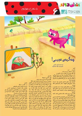 Vij-Kafshdoozak-No.62-new.pdf - صفحه 6