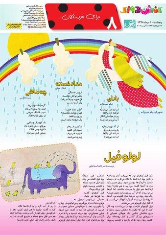 Vij-Kafshdoozak-No.62-new.pdf - صفحه 8