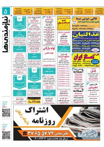 98.5.13e.pdf - صفحه 5