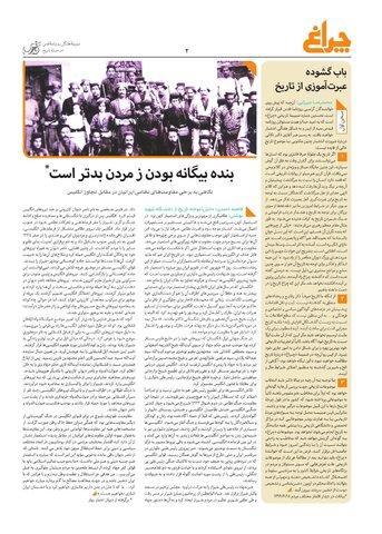 Vij-cheragh-No-01.pdf - صفحه 2
