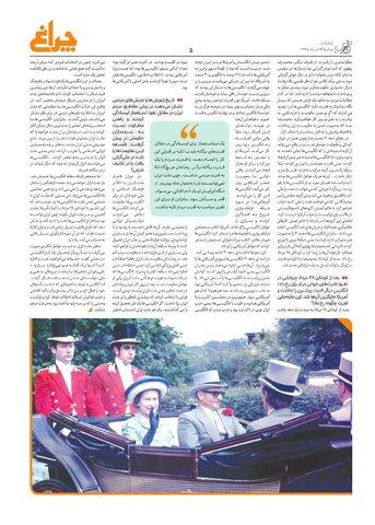Vij-cheragh-No-01.pdf - صفحه 5