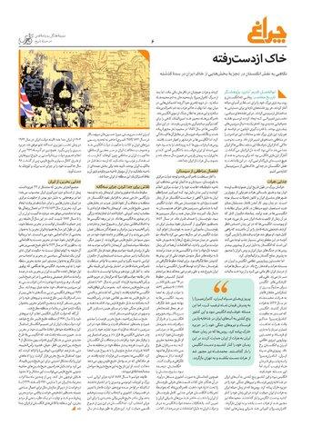 Vij-cheragh-No-01.pdf - صفحه 6