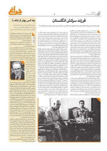 Vij-cheragh-No-01.pdf - صفحه 7