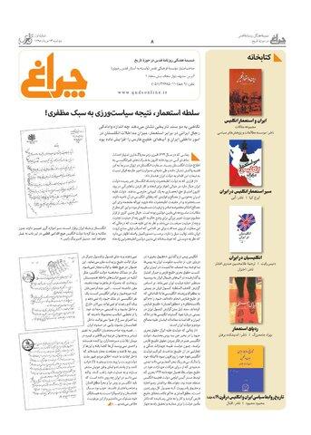 Vij-cheragh-No-01.pdf - صفحه 8