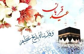 به مناسبت عید سعید قربان؛ ای عاشقان دل را چراغانی کنید