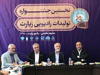 نخستین جشنواره ملی تولیدات رادیویی رادیو زیارت