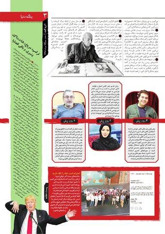 Vij-Revayat-No-03.pdf - صفحه 3