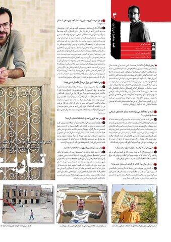 Vij-Revayat-No-03.pdf - صفحه 4
