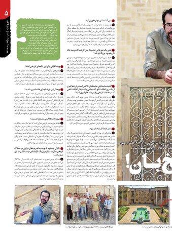 Vij-Revayat-No-03.pdf - صفحه 5