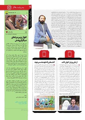 Vij-Revayat-No-03.pdf - صفحه 7