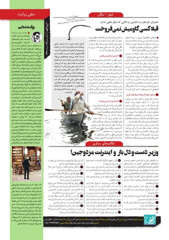 Vij-Revayat-No-03.pdf - صفحه 8