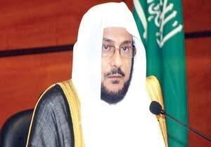آل الشیخ