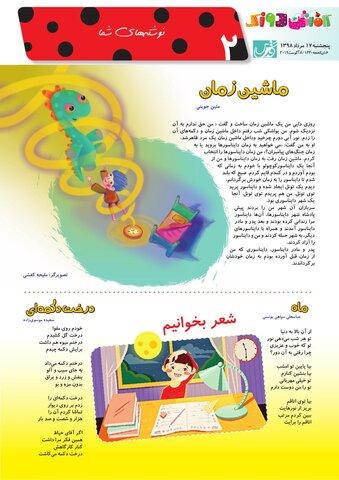 Vij-Kafshdoozak-No-63.pdf - صفحه 2