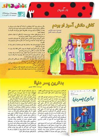 Vij-Kafshdoozak-No-63.pdf - صفحه 3