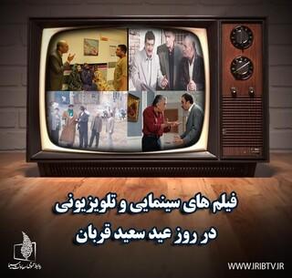 فیلم های تلویزیونی