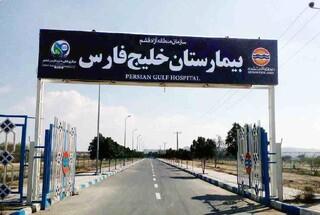 بیمارستان خلیج فارس قشم