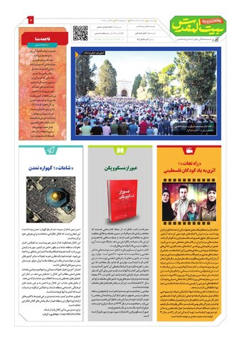 Vij-Beytolmoghadas.No-62.pdf - صفحه 8