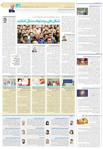 قدس.pdf - صفحه 5
