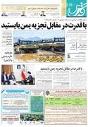 روزنامه قدس9038
