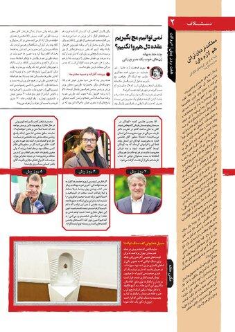 Vij-Revayat.No-04.pdf - صفحه 2