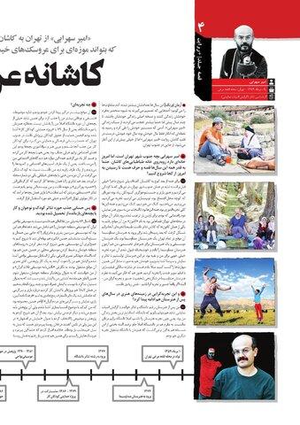 Vij-Revayat.No-04.pdf - صفحه 4