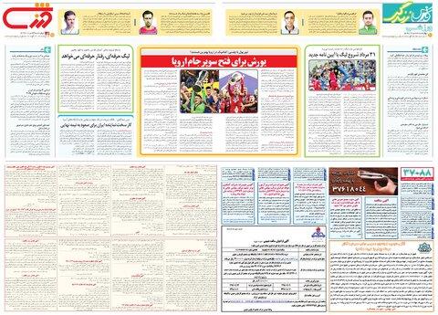 زندگی.pdf - صفحه 2