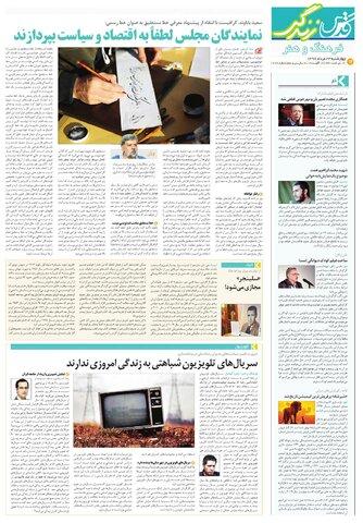زندگی.pdf - صفحه 3