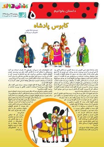 Vij-Kafshdoozak-No-64-new-new.pdf - صفحه 5
