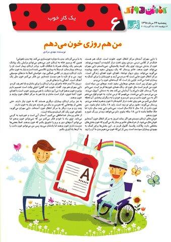 Vij-Kafshdoozak-No-64-new-new.pdf - صفحه 6
