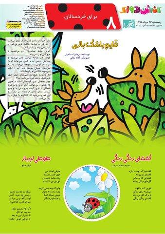 Vij-Kafshdoozak-No-64-new-new.pdf - صفحه 8