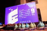 برگزیدگان نهمین جشنواره کتابخوانی رضوی در شهرستان یزد معرفی و تجلیل شدند