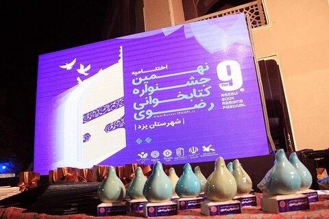 نهمین جشنواره کتابخوانی رضوی