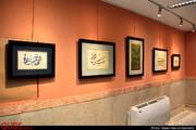 نمایشگاه خوشنویسی «مهر قلم» در نگارخانه رضوان گشایش مییابد