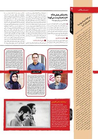 Vij-Revayat-No-05.pdf - صفحه 2
