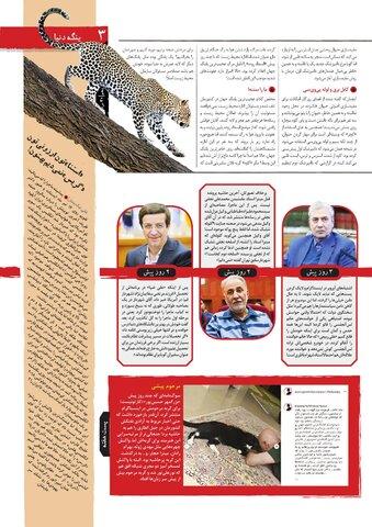 Vij-Revayat-No-05.pdf - صفحه 3