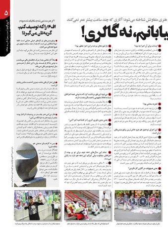 Vij-Revayat-No-05.pdf - صفحه 5