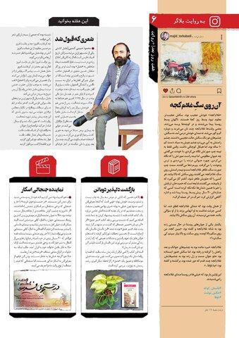 Vij-Revayat-No-05.pdf - صفحه 6