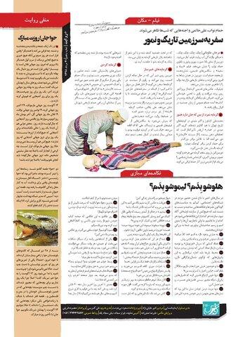 Vij-Revayat-No-05.pdf - صفحه 8