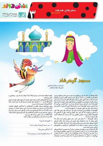 Vij-Kafshdoozak-No-65.pdf - صفحه 3