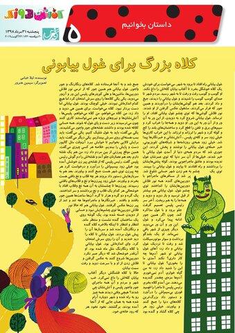 Vij-Kafshdoozak-No-65.pdf - صفحه 5