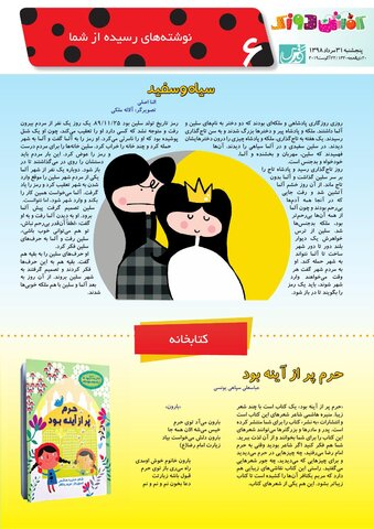 Vij-Kafshdoozak-No-65.pdf - صفحه 6