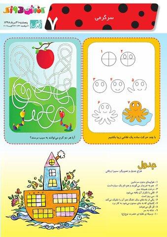Vij-Kafshdoozak-No-65.pdf - صفحه 7