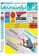 نیازمندی های روزنامه قدس 9044