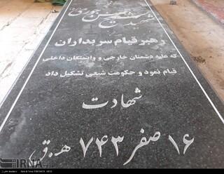آئین بزرگداشت شیخ حسن جوری در نیشابور