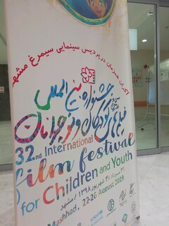 جشنواره کودک و نوجوان